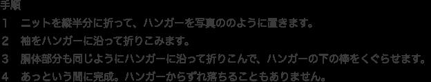 手順1.png