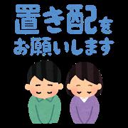 message_okihai_onegai.png