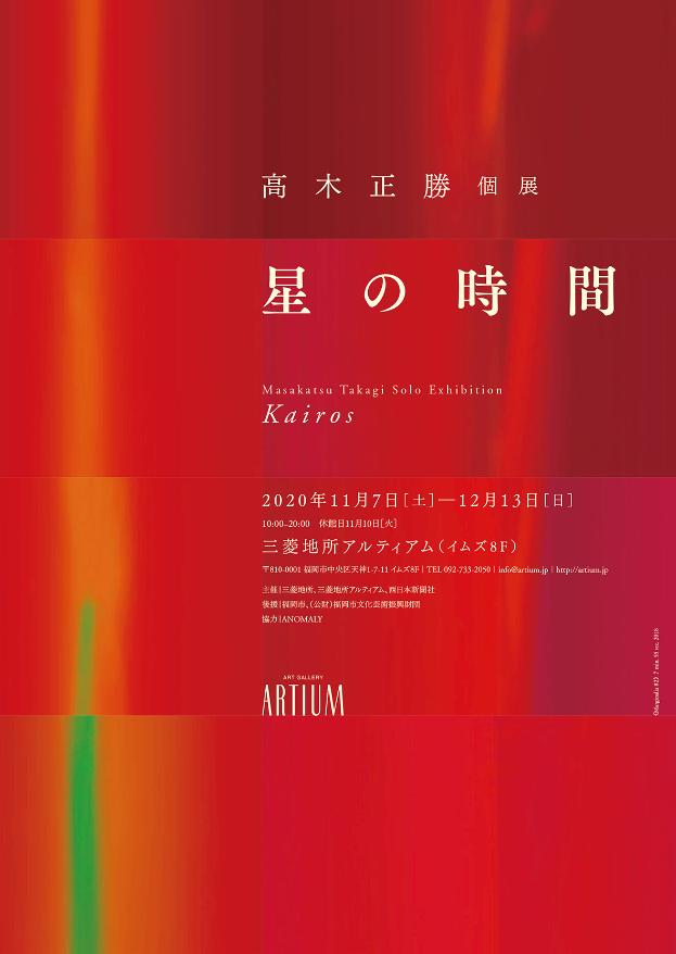 2020artium_takagi05.png